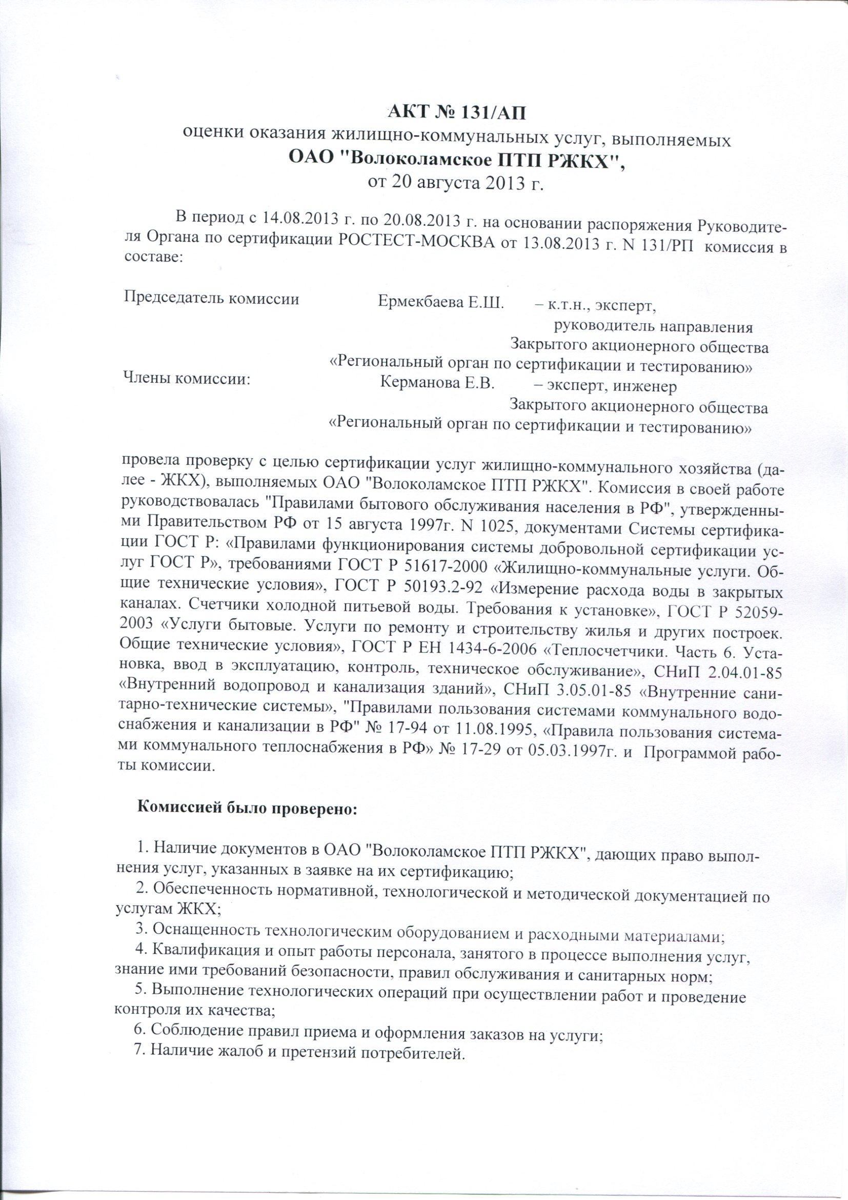 Сертификация работ и услуг жкх сертификация оборудования отдых на озере байкал